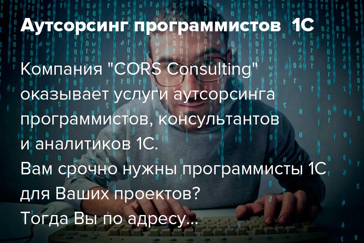 Аутсорсинг программистов 1С