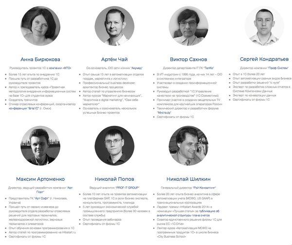 Новые соавторы курса аналитика 1С