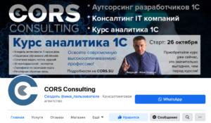 CORS Consulting на Facebook