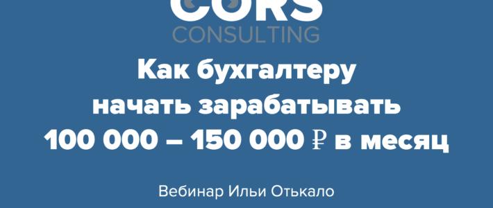 Как бухгалтеру начать зарабатывать от 100 000 р в месяц