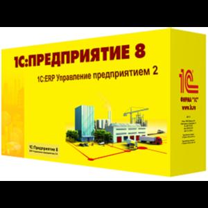 1С:ERP 2