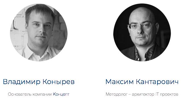Конырев и Кантарович