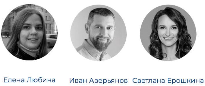 три соавтора курса аналитика