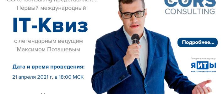 Приглашаем на iT-Квиз с Максимом Поташевым!