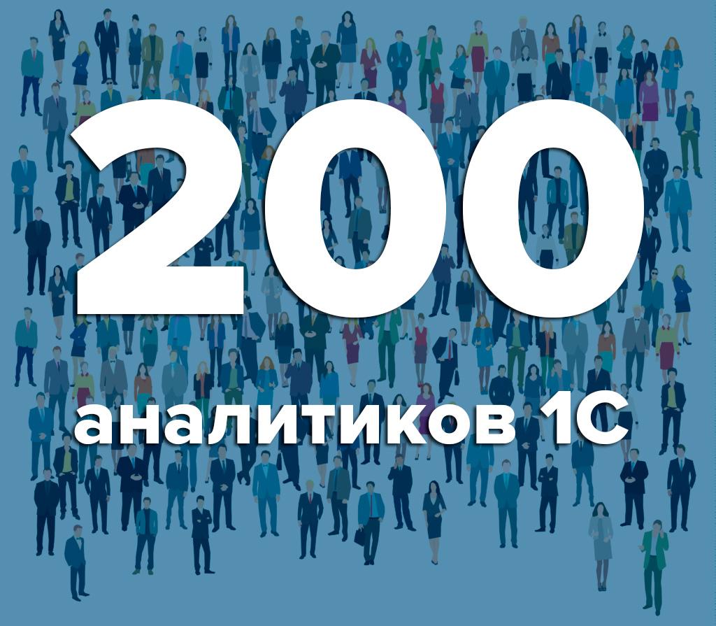 200 аналитиков 1С обучено