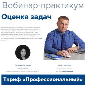 вебинар Оценка задач