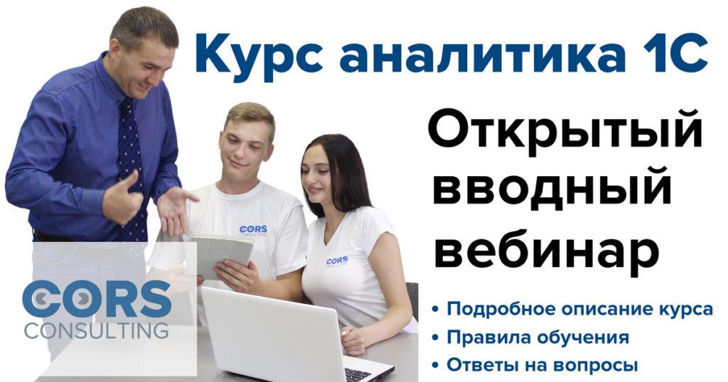 Вводный вебинар к курсу аналитика 1С