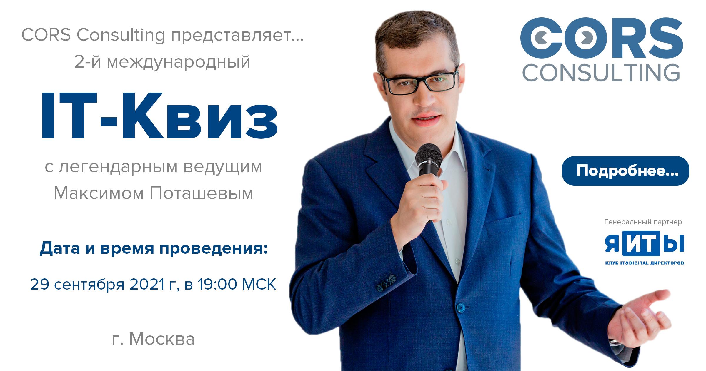 IT Квиз с Поташевым 2 игра