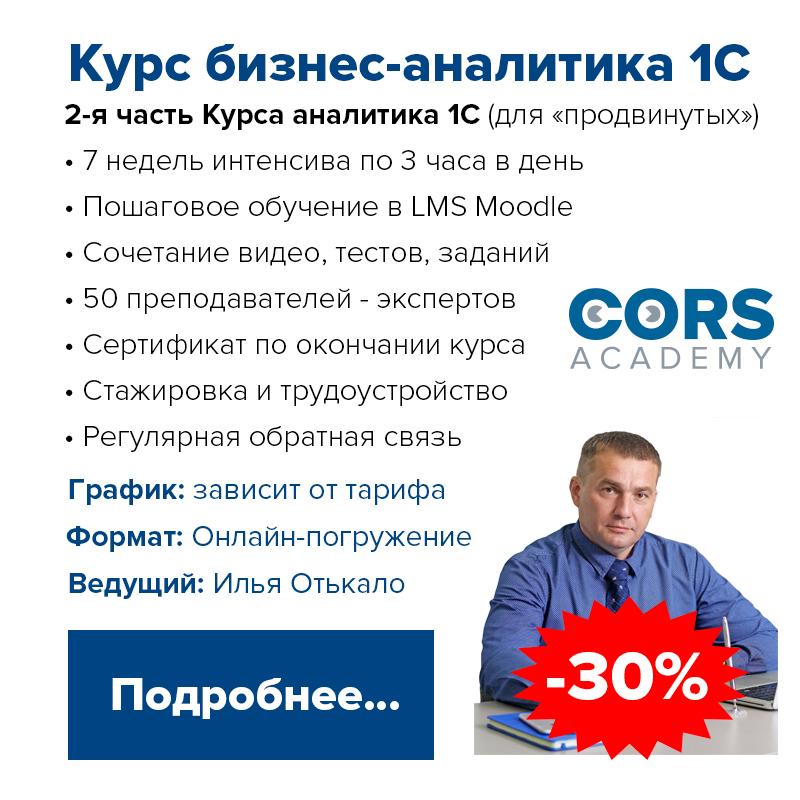 Курс бизнес-аналитика 1С скидка 30%